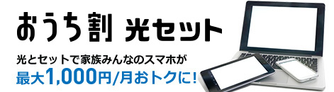 SoftBank Air おうち割
